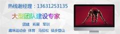 阳江员工拓展公司,阳江市区拓展培训机构