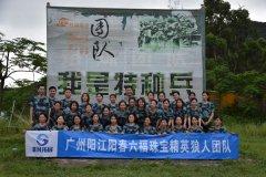 阳江、阳春、广州六福珠宝销售团队拓展训练