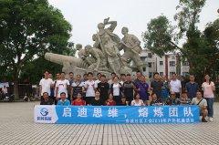 阳江南城社区工会职工拓展训练活动