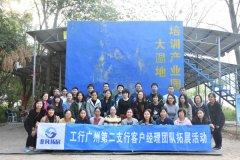 工行广州团队福兴军事拓展训练营